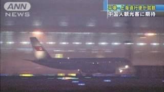 平壌~上海に初の定期便 高所得中国人客見込む(11/07/02)