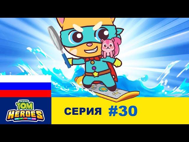 Говорящий Том: Герои — Спецагент Джинджер (30-я серия)