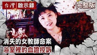 消失的女教師命案 浴室裡的血證控訴【台灣啟示錄 全集】20200202|洪培翔