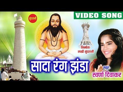 Sada Rang - Ghat Ghat Mein Base Satnam - Swaran Diwakar - Chhattisgarhi Panthi Song