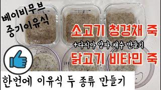 [중기이유식] ⭐️소고기청경채죽⭐️닭고기비타민죽⭐️ 베…