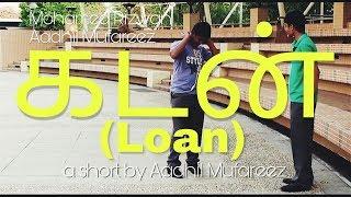 Loan Tamil Dramatic Short Film English Sub Les