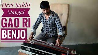 Heri Sakhi Mangal Gao Ri Song By Benjo Instrumental My channel Subscribe  (Benjo Player Prabhat)