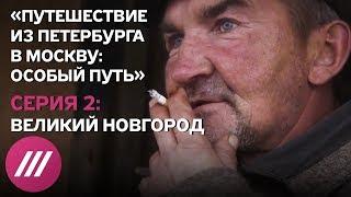«Путешествие из Петербурга в Москву: особый путь». Серия 2. Документальный сериал