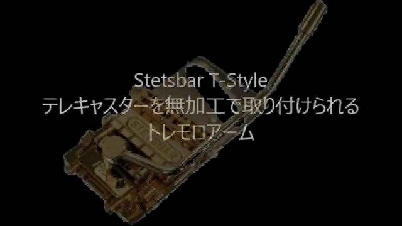 Stetsbar T Style テレキャスターを無加工で取り付けられるトレモロアーム