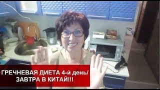 ГРЕЧНЕВАЯ ДИЕТА 4-й день//ВСТАЮ НА ВЕСЫ И МИНУС 1,4 кг//ЗАВТРА В КИТАЙ!!! helen marynina