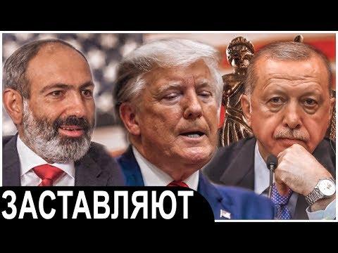 СЕНСАЦИЯ! Турцию заставят платить армянам за Западную Армению