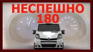 Opel Vivaro Renault Trafic обороты двигателя и скорость(Opel Vivaro Renault Trafic CDTI 2.0, 6 - ступка. По просьбам трудящихся скорость и обороты двигателя. Разгон неспешный........, 2015-12-08T16:58:04.000Z)