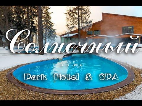 Наш зимний отдых в Park Hotel & SPA Солнечный