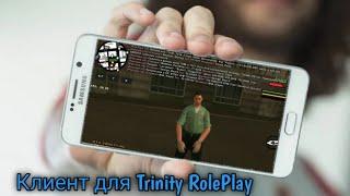 Как зайти на Trinity RP с андроида