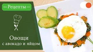 Овощной микс с Авокадо и Яйцом - Простые рецепты вкусных блюд