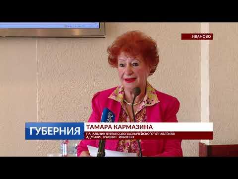 Бюджет города Иваново: что изменилось