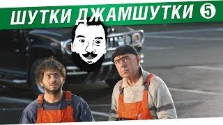 Шутки Джамшутки №5 - #ДезВернись!