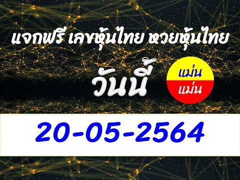 แจกฟรี หวยหุ้นไทย วันนี้ 20 - 05 - 2564