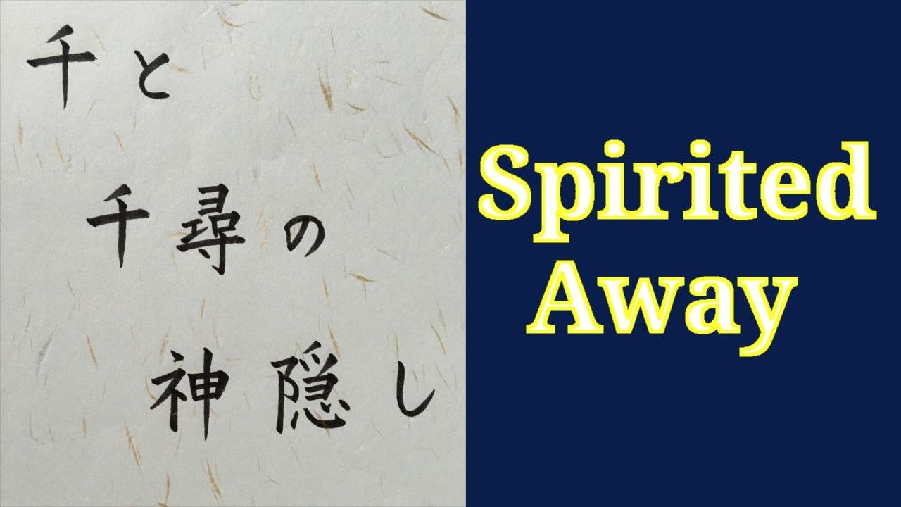 spirited away japanese