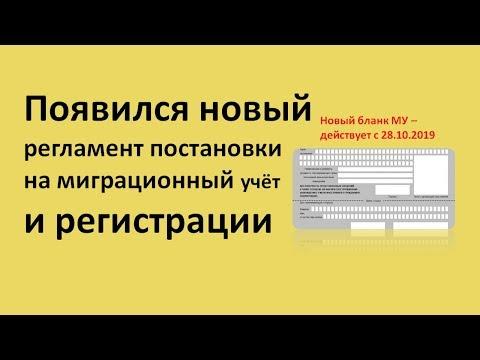 Новый регламент постановки на миграционный учёт и регистрации иностранцев от 28 октября 2019