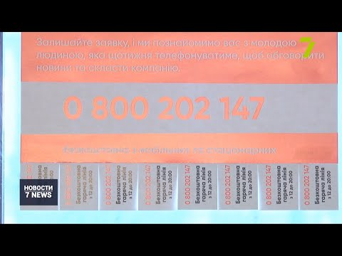 Новости 7 канал Одесса: Проект «Мой телефонный друг»: как присоединиться