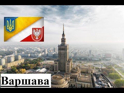 Варшава которую не