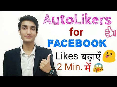 How to Get More Likes on Facebook Photo/Post? The Best Autolikers ! Pros & Cons [Hindi/Urdu]
