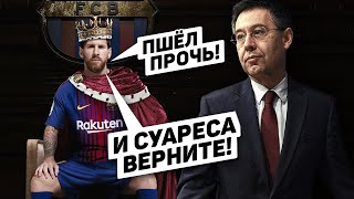 СБЫЛАСЬ МЕЧТА МЕССИ Бартомеу в отставке Роналду нарушил карантин Новости футбола 120 ЯРДОВ