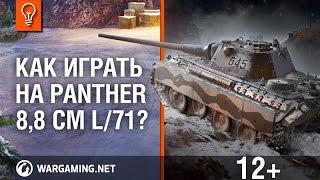 Как играть на Panther 8,8 cm L/71?
