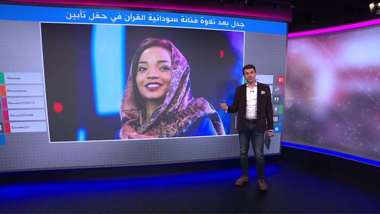 قراءة الفنانة السودانية آمنة حيدر للقرآن..تغن بالآيات أم تلاوة؟  - نشر قبل 16 ساعة