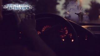 Призраки ребёнка и женщины убивают водителей – Слідство ведуть екстрасенси. Выпуск 255 от 13.09.15