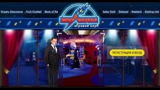 Бесплатные онлайн игры  Вулкан игра(, 2014-09-11T22:37:20.000Z)