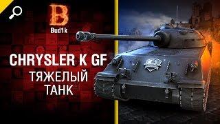 Тяжелый танк Chrysler K GF - обзор от Bud1k [World of Tanks]