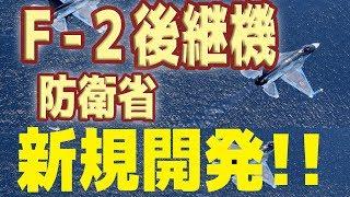 【防衛省】 空自F-2戦闘機の後継機を新規開発へ  既存改良はコスト高く…エンジンなどで日本独自の技術開発も進める!