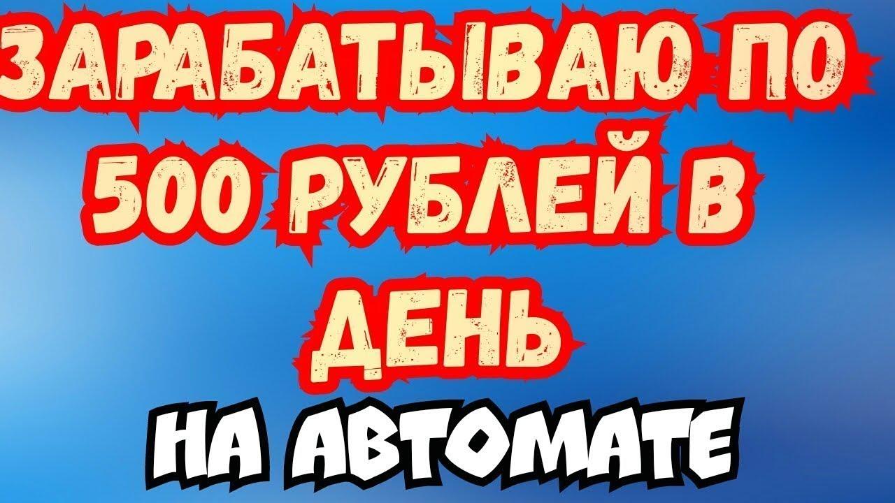 Заработок на Автомате в Инете | Заработок в Интернете от 500 Рублей в День