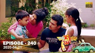 Hathe Kalliya | Episode 240 | 2020-04-21 Thumbnail