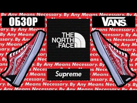 SUPREME X VANS ERA LOW MOTION LOGO PACK / S SNEAKERS - YouTube