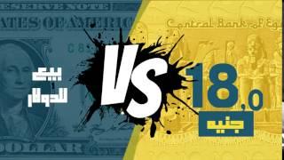 مصر العربية   سعر الدولار اليوم الخميس في السوق السوداء 20-7-2017