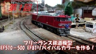 EF81リバイバルカラーEF510を作る! 第1回(フリーランス鉄道模型)