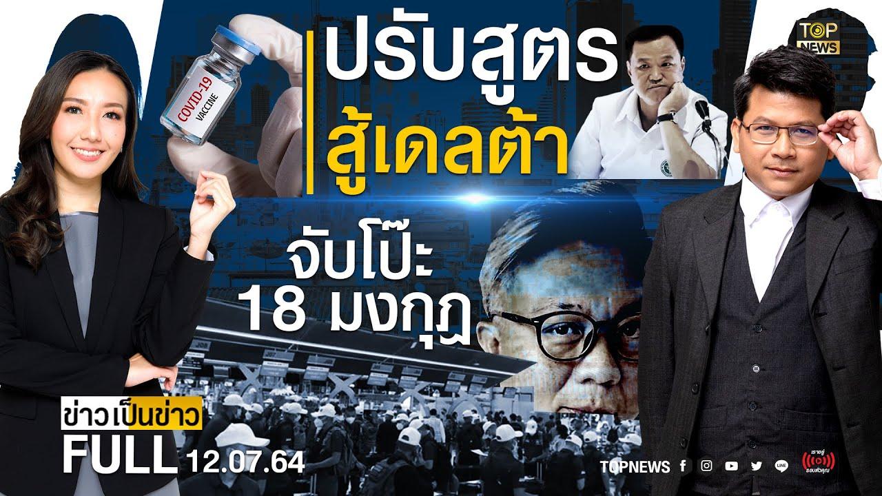ข่าวเป็นข่าว | 12 ก.ค. 64 | FULL | TOP NEWS