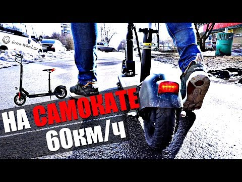 60 км/ч НА САМОКАТЕ!! Складной электросамокат UrbanGo [Green Wheel]