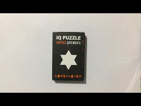 IQ Puzzle (David's Star)