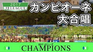 2017J2優勝カンピオーネチャント湘南ベルマーレ×ファジアーノ岡山 カン...