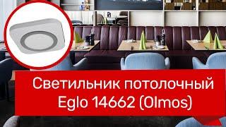 Светильник потолочный EGLO 14662 (EGLO 97554 OLMOS) обзор