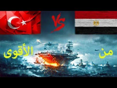 Turkey Vs Egypt - Naval Power Comparison 2020