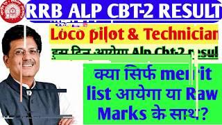 RRB ALP & TECHNICIAN RESULT || ALP CBT-2 RESULT DATE  |mukeshkumarmansan
