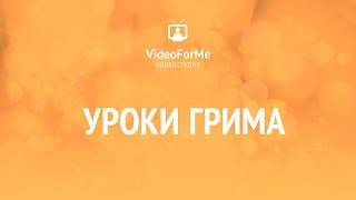 Зайка из Зверополиса. Грим видео / VideoForMe - видео уроки