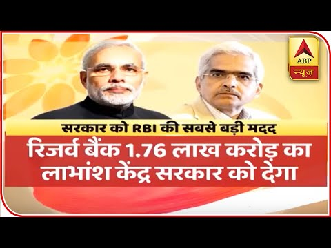 RBI To Transfer Highest-Ever Surplus Of Rs 1.76 Lakh Cr To Govt | ABP News