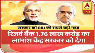 RBI To Transfer Highest-Ever Surplus Of Rs 1.76 Lakh Cr To Govt   ABP News
