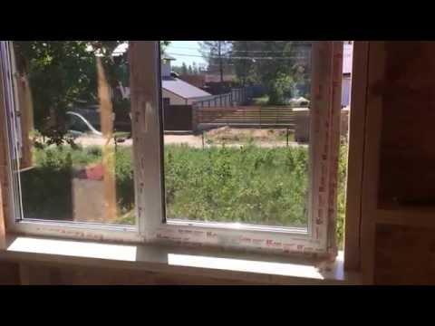 видео: День 17. Установка пластиковых окон (стеклопакетов) в каркасный дом.