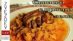 Свинско с прясно зеле - || Рецепти от България ||