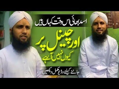 Asad Raza Attari Live From Sharja - 04/11/2018