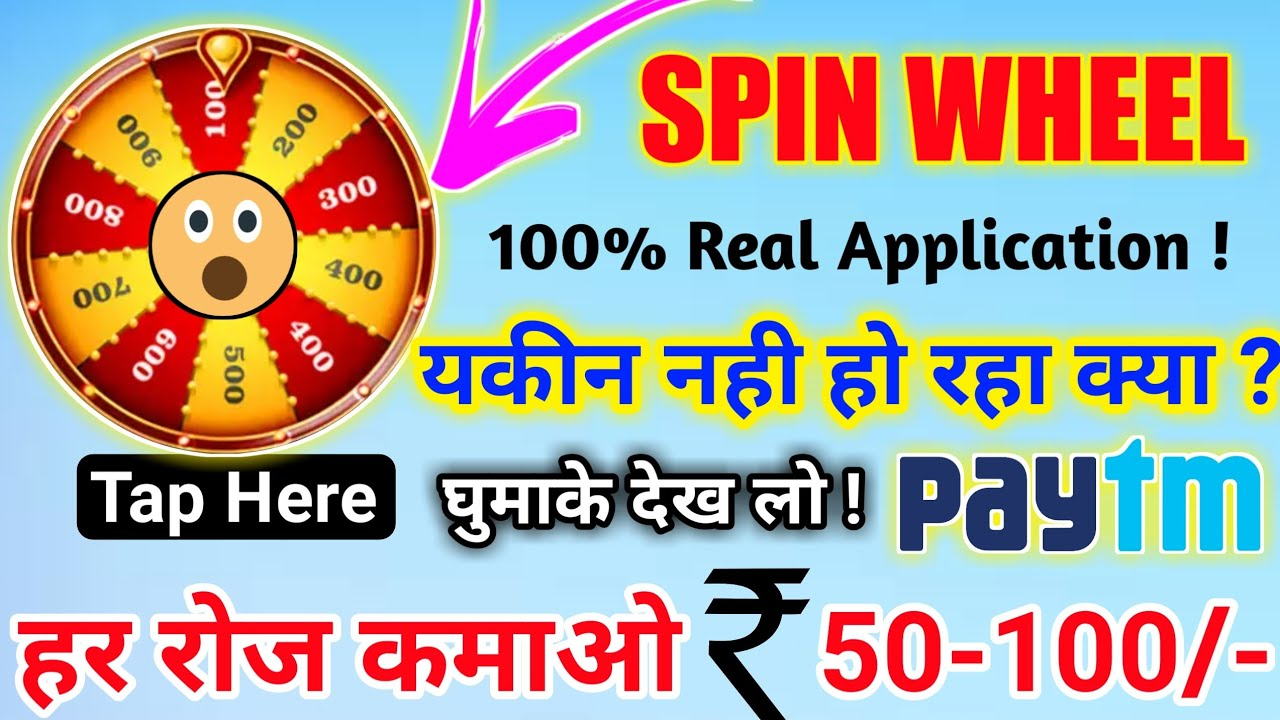 Spin & Earn Real Money 💥 | Earn Daily Rs 500 from Spin to win | Spin करके  पैसे कैसे कमाए | #Spinwin