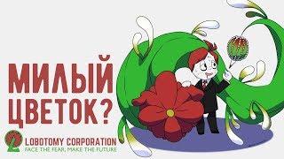 Lobotomy Corporation - Прохождение игры #120 | Милый цветок?